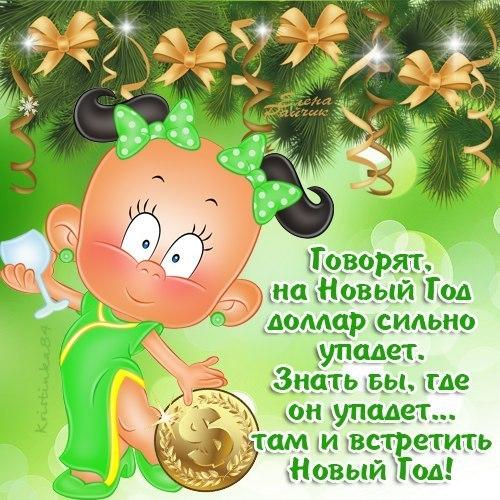 Смешные короткие поздравление с новым годом