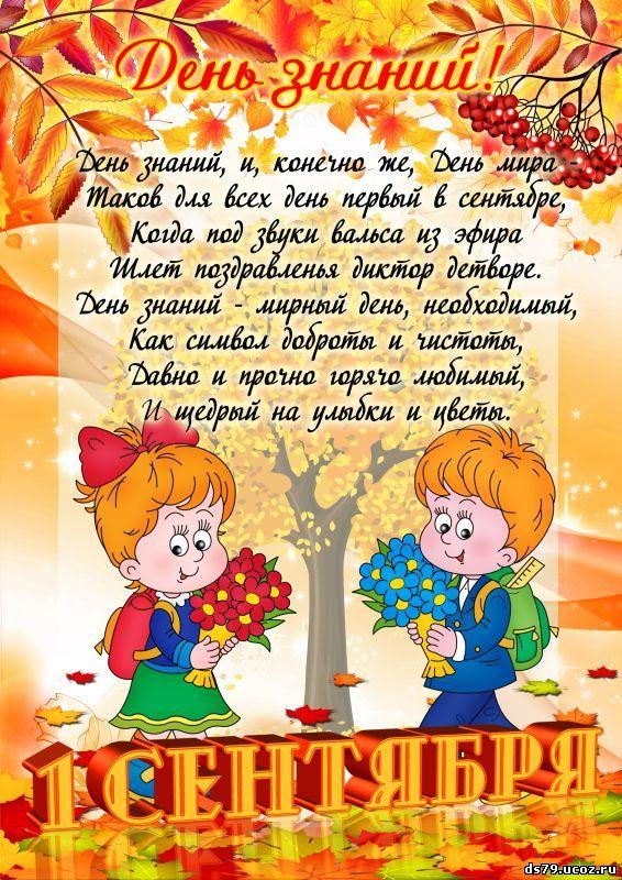Поздравления к 1 сентября в детском саду